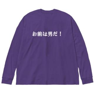 お前は男だ! Big silhouette long sleeve T-shirts