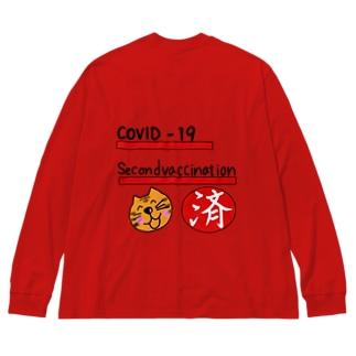 コロナワクチン2回接種済PR商品 Big Long Sleeve T-shirt
