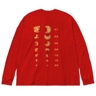 餃子 視力検査 Big silhouette long sleeve T-shirts