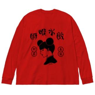 厨娘水餃(美味・飲茶) Big silhouette long sleeve T-shirts