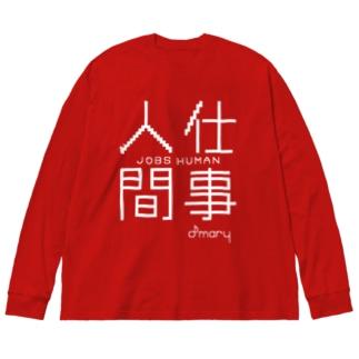 仕事人間(白文字ver) Big silhouette long sleeve T-shirts