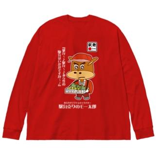 [RED]駅弁売りのモー太郎【株式会社新竹商店ライセンス品】 Big silhouette long sleeve T-shirts