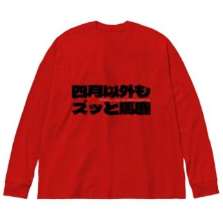 四月以外もズッと馬鹿 Big silhouette long sleeve T-shirts