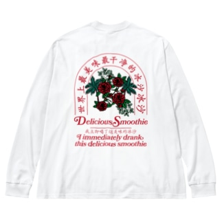 スムージー-冰沙 Big Long Sleeve T-shirt