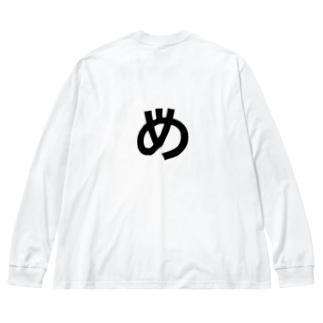 め Big silhouette long sleeve T-shirts