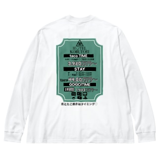 taco太り 白よう Big silhouette long sleeve T-shirts