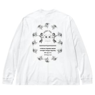 ネオサウナギアFUKUYU Big silhouette long sleeve T-shirts