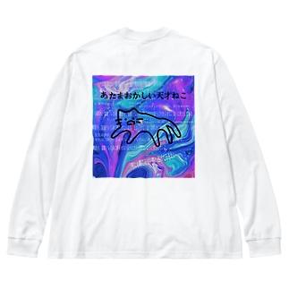 あたまおかしい天才ねこ Big silhouette long sleeve T-shirts