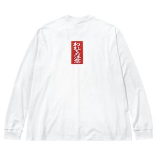 われもの注意ボックスロゴ Big silhouette long sleeve T-shirts
