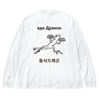 フードドラゴン Big Silhouette Long Sleeve T-Shirt
