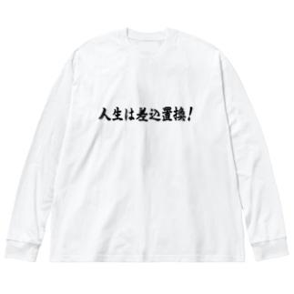 人生は差込置換! Big silhouette long sleeve T-shirts