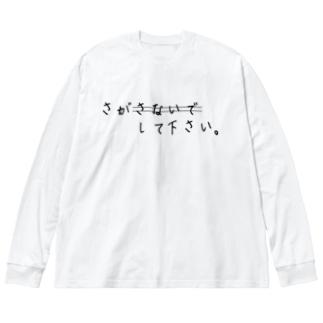 さがして Big silhouette long sleeve T-shirts