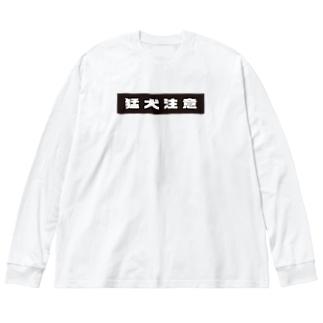 猛犬注意T Big silhouette long sleeve T-shirts