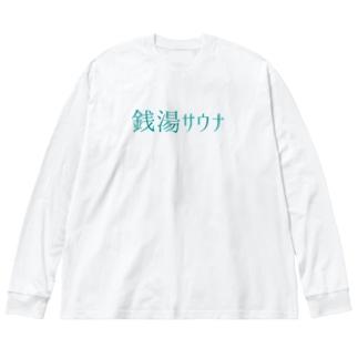 銭湯サウナ Big silhouette long sleeve T-shirts