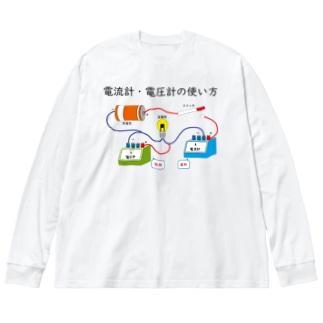 理科 電流 Big silhouette long sleeve T-shirts