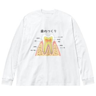 miu8080の歯のつくり Big silhouette long sleeve T-shirts