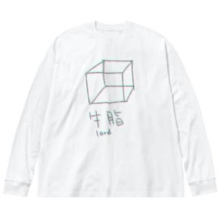 牛脂(立方体) Big silhouette long sleeve T-shirts