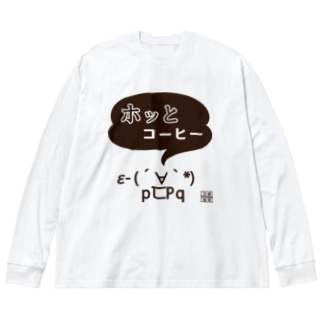 ホッとコーヒー<顔文字>ポジ Big silhouette long sleeve T-shirts