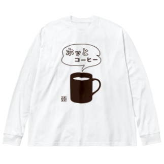 ホッとコーヒー<カップ>ポジ Big silhouette long sleeve T-shirts