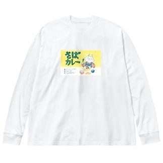 ひとねこ「さばカレーのねこ」 Big silhouette long sleeve T-shirts