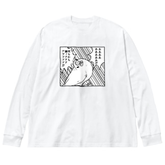何もかも嫌になった文鳥 Big silhouette long sleeve T-shirts