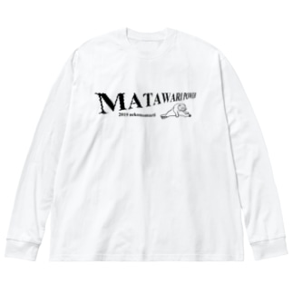 MATAWARIパウワー Big silhouette long sleeve T-shirts