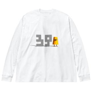 ミスター3939その1「39」 Big silhouette long sleeve T-shirts