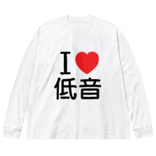 I love 低音 Big silhouette long sleeve T-shirts