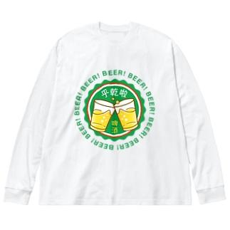 ビールで乾杯! Big Silhouette Long Sleeve T-Shirt