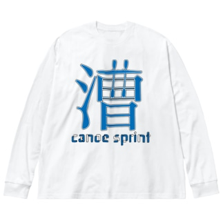 カヌースプリント【漕】 Big silhouette long sleeve T-shirts