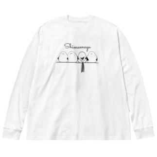 ぎゅぎゅっとシマエナガ Big silhouette long sleeve T-shirts