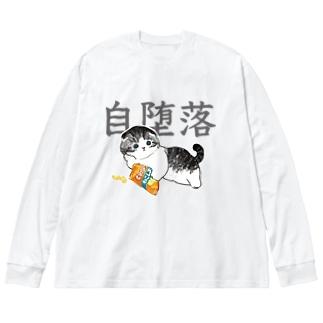 じだらくにゃんこ Big silhouette long sleeve T-shirts