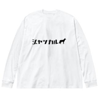 ジャッカル Big silhouette long sleeve T-shirts