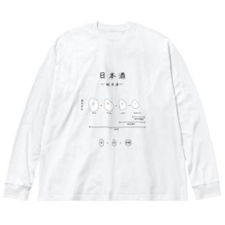 日本酒〜純米酒ver〜 Big silhouette long sleeve T-shirts