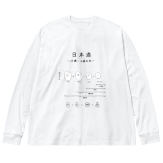日本酒〜吟醸・本醸造酒ver〜 Big silhouette long sleeve T-shirts