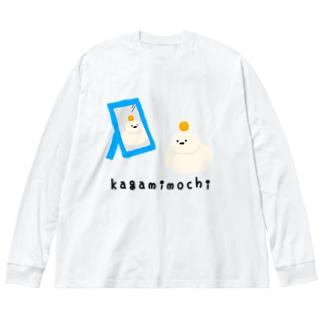 おもち屋さんの鏡の国の鏡もち Big silhouette long sleeve T-shirts