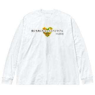 兎にも角にもミックスベジタブル(ハート) Big silhouette long sleeve T-shirts