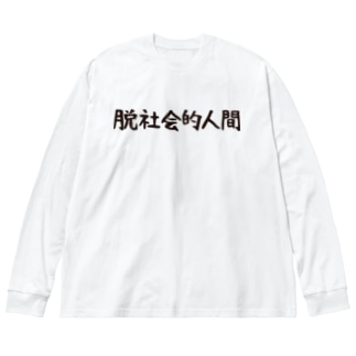 脱社会的人間 Big silhouette long sleeve T-shirts