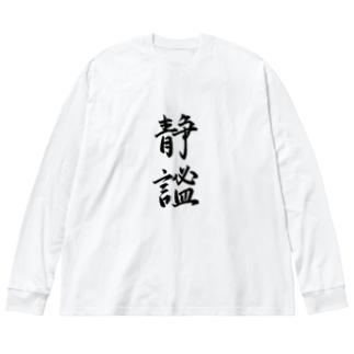 静謐(せいひつ) モノクロ Big silhouette long sleeve T-shirts