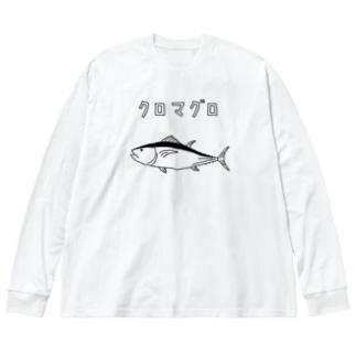 クロマグロ ゆるい魚イラスト 海 釣り Big silhouette long sleeve T-shirts