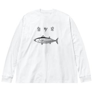 カツオ ゆるい魚 イラスト 海 釣り Big silhouette long sleeve T-shirts