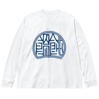 かっこいい漢字「饂飩(うどん)」 Big silhouette long sleeve T-shirts