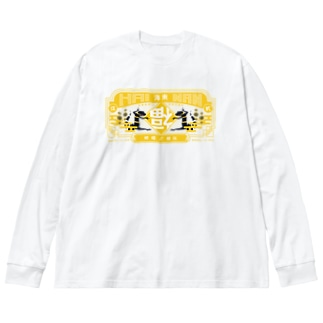 ちゃいなんハイナン - 黄色ver- Big silhouette long sleeve T-shirts