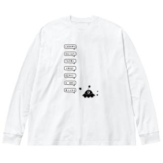 すげー喋るUFO Big silhouette long sleeve T-shirts