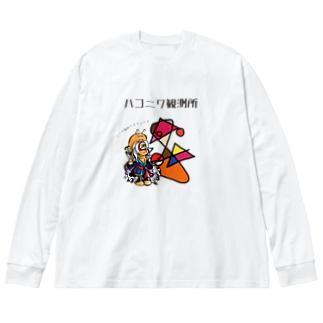 うちの船しりませんか? Big silhouette long sleeve T-shirts