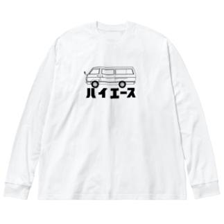ハイエース Big silhouette long sleeve T-shirts