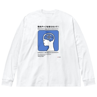 脳のチップを取らないで! Big silhouette long sleeve T-shirts