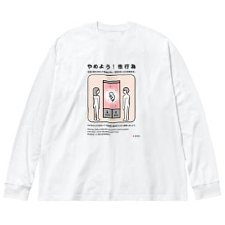 やめよう!性行為 Big silhouette long sleeve T-shirts