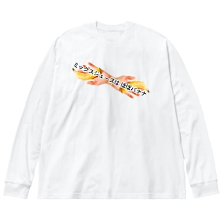 ミックスジュースはほぼバナナ(新) Big silhouette long sleeve T-shirts