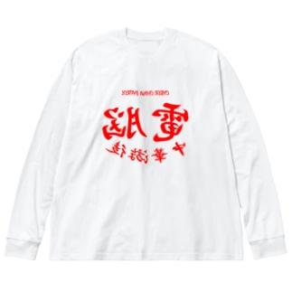 電脳チャイナパトロール・鏡 Big silhouette long sleeve T-shirts